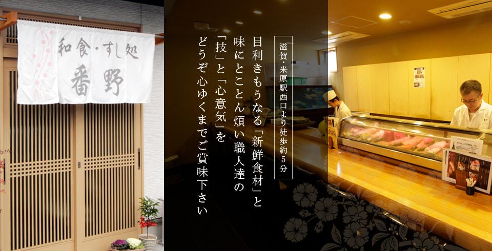 滋賀・米原駅西口より徒歩約5分 目利きもうなる「新鮮食材」と味にとことん煩い職人達の「技」と「心意気」をどうぞ心ゆくまでご賞味下さい